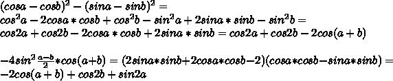 (cosa-cosb)^2-(sina-sinb)^2=\\cos^2a-2cosa*cosb+cos^2b-sin^2a+2sina*sinb-sin^2b=\\cos2a+cos2b-2cosa*cosb+2sina*sinb=cos2a+cos2b-2cos(a+b)\\\\-4sin^2\frac{a-b}{2}*cos(a+b)=(2sina*sinb+2cosa*cosb-2)(cosa*cosb-sina*sinb) = -2cos(a+b)+cos2b+sin2a