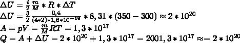 \Delta U = \frac{i}{2}\frac{m}{M}*R*\Delta T\\ \Delta U = \frac{3}{2} \frac{0,4}{(4*2)*1,6*10^{-19}}*8,31*(350-300) \approx 2*10^{20}\\ A=pV=\frac{m}{M}RT=1,3*10^{17}\\ Q=A+\Delta U = 2*10^{20}+ 1,3*10^{17}=2001,3*10^{17} \approx = 2*10^{20}