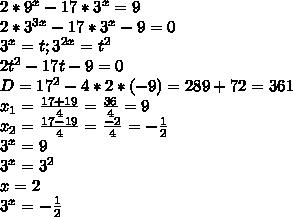 2*9^x-17*3^x=9\\2*3^{3x}-17*3^x-9=0\\3^x=t; 3^{2x} = t^2\\2t^2-17t-9=0\\D=17^2-4*2*(-9)=289+72=361\\x_1= \frac{17+19}{4} = \frac{36}{4} =9\\x_2=\frac{17-19}{4} = \frac{-2}{4} =- \frac{1}{2} \\3^x=9\\3^x=3^2\\x=2\\3^x=- \frac{1}{2}