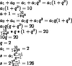a_1+a_3=a_1+a_1q^2=a_1(1+q^2)\\a_1(1+q^2)=10\\a+1=\frac{10}{1+q^2}\\a_2+a_4=a_1q+a_1q^3=a_1q(1+q^2)\\a_1q(q+q^2)=20\\\frac{10}{1+q^2}*q*(1+q^2)=20\\10q=20\\q=2\\a_1=\frac{10}{1+2^2}=2\\s=a_1\frac{q^n-1}{q-1}\\s=2\frac{2^6-1}{2-1}=126