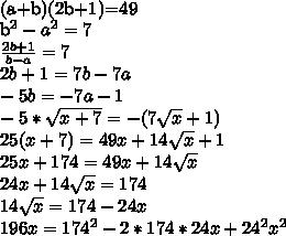 (a+b)(2b+1)=49\\b^2-a^2=7\\\frac{2b+1}{b-a}=7\\2b+1=7b-7a\\-5b=-7a-1\\    -5*\sqrt{x+7}=-(7\sqrt{x}+1)\\ 25(x+7)=49x+14\sqrt{x}+1\\25x+174=49x+14\sqrt{x}\\24x+14\sqrt{x}=174\\14\sqrt{x}=174-24x\\196x=174^2-2*174*24x+24^2x^2\\