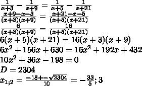 \frac{1}{x+3}-\frac{1}{x+9}=\frac{1}{x+5}-\frac{1}{x+21}\\\frac{x+9-x-3}{(x+3)(x+9)}=\frac{x+21-x-5}{(x+5)(x+21)}\\\frac{6}{(x+3)(x+9)}=\frac{16}{(x+5)(x+21)}\\6(x+5)(x+21)=16(x+3)(x+9)\\ 6x^2+156x+630=16x^2+192x+432\\  10x^2+36x-198=0\\     D=2304\\ x_{1;2}=\frac{-18+-\sqrt{2304}}{10}=-\frac{33}{5};3