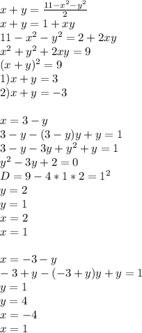 x+y=\frac{11-x^2-y^2}{2}\\x+y=1+xy\\11-x^2-y^2=2+2xy \\x^2+y^2+2xy=9\\(x+y)^2=9\\1)x+y=3\\2)x+y=-3\\\\x=3-y\\3-y-(3-y)y+y=1\\3-y-3y+y^2+y=1\\y^2-3y+2=0\\D=9-4*1*2=1^2\\y=2\\ y=1\\ x=2\\  x=1\\\\x=-3-y\\-3+y-(-3+y)y+y=1\\y=1\\y=4\\x=-4\\x=1