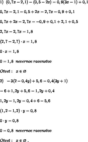 1)\; \; (0,7x-2,1)-(0,5-2x)=0,9(3x-1)+0,1\\\\0,7x-2,1-0,5+2x=2,7x-0,9+0,1\\\\0,7x+2x-2,7x=-0,9+0,1+2,1+0,5\\\\2,7x-2,7x=1,8\\\\(2,7-2,7)\cdot x=1,8\\\\0\cdot x=1,8\\\\0=1,8\; \; nevernoe\; ravenstvo\\\\Otvet:\; \; x\in \varnothing \\\\2)\; \; -3(2-0,4y)+5,6=0,4(3y+1)\\\\-6+1,2y+5,6=1,2y+0,4\\\\1,2y-1,2y=0,4+6-5,6\\\\(1,2-1,2)\cdot y=0,8\\\\0\cdot y=0,8\\\\0=0,8\; \; nevernoe\; ravenstvo\\\\Otvet:\; \; x\in \varnothing \; .