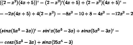 ((2-x^2)(4x+5))`=(2-x^2)`(4x+5)+(2-x^2)(4x+5)`=\\\\=-2x(4x+5)+4(2-x^2)=-8x^2-10+8-4x^2=-12x^2-2\\\\\\(sinx(5x^5-3x))`=sin`x(5x^5-3x)+sinx(5x^5-3x)`=\\\\=cosx(5x^5-3x)+sinx(25x^4-3)