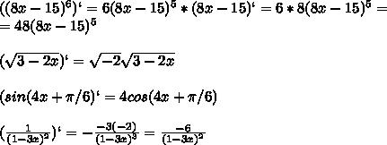 ((8x-15)^6)`=6(8x-15)^5*(8x-15)`=6*8(8x-15)^5=\\=48(8x-15)^5\\\\(\sqrt{3-2x})`=\sqrt{-2}{\sqrt{3-2x}}\\\\(sin(4x+\pi /6)`=4cos(4x+\pi /6)\\\\(\frac{1}{(1-3x)^2})`=-\frac{-3(-2)}{(1-3x)^3}=\frac{-6}{(1-3x)^2}
