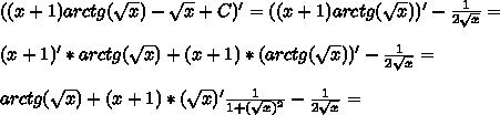((x+1)arctg({\sqrt{x}}) - \sqrt{x} + C)' = ((x+1)arctg({\sqrt{x}}))' - \frac{1}{2\sqrt{x}} =\\\\ (x+1)'*arctg({\sqrt{x}}) + (x+1)*(arctg({\sqrt{x}}))' - \frac{1}{2\sqrt{x}} =\\\\ arctg({\sqrt{x}}) + (x+1)*(\sqrt{x})'\frac{1}{1 + (\sqrt{x})^2} - \frac{1}{2\sqrt{x}} =