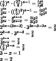 (\frac{4}{9})^x \cdot (\frac{27}{8})^{x-1}=\frac{lg4}{lg8} \\ \frac{2^{2x}}{3^{2x}} \cdot ((\frac{3}{2})^3)^{x-1}=\frac{lg2^2}{lg2^3} \\ \frac{2^{2x}}{3^{2x}} \cdot \frac{3^{3x-3}}{2^{3x-3}}=\frac{2lg2}{3lg2} \\ 2^{2x-(3x-3)} \cdot 3^{3x-3-2x}=\frac{2}{3} \\ 2^{3-x} \cdot 3^{x-3}=\frac{2}{3} \\ \frac{2^{3-x}}{3^{3-x}}=\frac{2}{3}  \\ (\frac{2}{3})^{3-x}}=\frac{2}{3}  \\ 3-x=1 \\ x=2