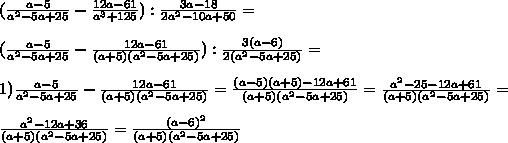 (\frac{a-5}{a^{2}-5a+25} - \frac{12a-61}{a^{3}+125}) : \frac{3a-18}{2a^{2}-10a+50} =\\ \\ (\frac{a-5}{a^{2}-5a+25} - \frac{12a-61}{(a+5)(a^{2}-5a+25)}) : \frac{3(a-6)}{2(a^{2}-5a+25)}=\\ \\ 1) \frac{a-5}{a^{2}-5a+25} - \frac{12a-61}{(a+5)(a^{2}-5a+25)} = \frac{(a-5)(a+5)-12a + 61}{(a+5)(a^{2}-5a+25)} = \frac{a^{2} - 25-12a + 61}{(a+5)(a^{2}-5a+25)} = \\ \\ \frac{a^{2} -12a + 36}{(a+5)(a^{2}-5a+25)} =\frac{(a-6)^{2}}{(a+5)(a^{2}-5a+25)} \\ \\