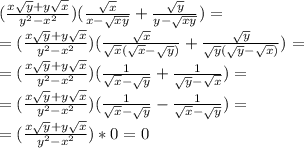 (\frac{x\sqrt{y}+y\sqrt{x}}{y^{2}-x^{2}})(\frac{\sqrt{x}}{x-\sqrt{xy}} + \frac{\sqrt{y}}{y-\sqrt{xy}})=\\\ =(\frac{x\sqrt{y}+y\sqrt{x}}{y^{2}-x^{2}})(\frac{\sqrt{x}}{\sqrt{x}(\sqrt{x}-\sqrt{y})} + \frac{\sqrt{y}}{\sqrt{y}(\sqrt{y}-\sqrt{x})})=\\\ =(\frac{x\sqrt{y}+y\sqrt{x}}{y^{2}-x^{2}})(\frac{1}{\sqrt{x}-\sqrt{y}} + \frac{1}{\sqrt{y}-\sqrt{x}})=\\\ =(\frac{x\sqrt{y}+y\sqrt{x}}{y^{2}-x^{2}})(\frac{1}{\sqrt{x}-\sqrt{y}} - \frac{1}{\sqrt{x}-\sqrt{y}})=\\\ =(\frac{x\sqrt{y}+y\sqrt{x}}{y^{2}-x^{2}})*0=0
