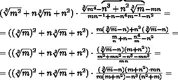 ( \sqrt[3]{m^2} + n\sqrt[3]{m} +n^2)\cdot \frac{\sqrt[3]{m^4}-\overbrace {n^3+n^2\sqrt[3]{m}}-mn }{mn^{-1}+n-n^4m^{-1}-n^2}=\\\\=((\sqrt[3]{m})^2+n\sqrt[3]{m}+n^2)\cdot  \frac{m(\sqrt[3]{m}-n)+n^2(\sqrt[3]{m}-n)}{\frac{m}{n}+n-\frac{n^4}{m}-n^2} =\\\\=(( \sqrt[3]{m})^2+n  \sqrt[3]{m}+n^2)\cdot  \frac{(\sqrt[3]{m}-n)(m+n^2))}{\frac{m^2+mn^2-n^5-mn^3}{mn}}  =\\\\=(( \sqrt[3]{m})^2+n \sqrt[3]{m}+n^2)\cdot \frac{(\sqrt[3]{m}-n)(m+n^2)\cdot mn}{m(m+n^2)-n^3(n^2+m)}=