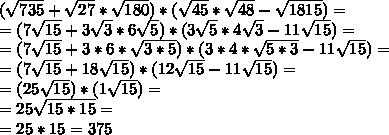 ( \sqrt{735}+ \sqrt{27}* \sqrt{180})*( \sqrt{45}* \sqrt{48} - \sqrt{1815})= \\ =(7\sqrt{15}+ 3\sqrt{3}* 6\sqrt{5})*( 3\sqrt{5}* 4\sqrt{3} - 11\sqrt{15})= \\ =(7\sqrt{15}+ 3*6*\sqrt{3*5})*( 3*4*\sqrt{5*3} - 11\sqrt{15})= \\ =(7\sqrt{15}+ 18\sqrt{15})*( 12\sqrt{15} - 11\sqrt{15})= \\ =(25\sqrt{15})*( 1\sqrt{15})= \\ =25\sqrt{15*15}= \\ =25*15= 375