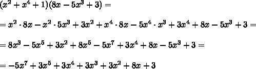 ( x^2 + x^4+1 ) ( 8x-5 x^3 +3 ) =\\ \\=x^2 \cdot 8x-x^2 \cdot5 x^3 +3x^2 + x^4\cdot 8x-5x^4\cdot x^3 +3x^4+8x-5 x^3 +3=\\\\=8x^3- 5 x^5 +3x^2 + 8x^5-5x^7 +3x^4+8x-5 x^3 +3=\\\\= -5x^7 +3x^5 +3x^4+ 3x^3 +3x^2 +8x +3