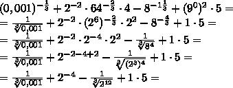 (0,001)^{-\frac{1}{3}}+2^{-2}\cdot 64^{-\frac{2}{3}}\cdot 4-8^{-1\frac{1}{3}}+(9^{0})^{2}\cdot 5=\\ =\frac{1}{\sqrt[3]{0,001}}+2^{-2}\cdot (2^{6})^{-\frac{2}{3}}\cdot 2^{2}-8^{-\frac{4}{3}}+1\cdot 5=\\ =\frac{1}{\sqrt[3]{0,001}}+2^{-2}\cdot 2^{-4}\cdot 2^{2}-\frac{1}{\sqrt[3]{8^{4}}}+1\cdot 5=\\ =\frac{1}{\sqrt[3]{0,001}}+2^{-2-4+2}-\frac{1}{\sqrt[3]{(2^{3})^{4}}}+1\cdot 5=\\ =\frac{1}{\sqrt[3]{0,001}}+2^{-4}-\frac{1}{\sqrt[3]{2^{12}}}+1\cdot 5=\\