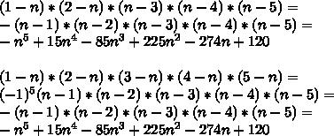 (1-n)*(2-n)*(n-3)*(n-4)*(n-5) =\\ -(n-1)*(n-2)*(n-3)*(n-4)*(n-5) =\\-n^5+15n^4 - 85n^3 + 225n^2 - 274n +120\\\\ (1-n)*(2-n)*(3-n)*(4-n)*(5-n) =\\ (-1)^5(n-1)*(n-2)*(n-3)*(n-4)*(n-5) =\\-(n-1)*(n-2)*(n-3)*(n-4)*(n-5) =\\-n^5+15n^4 - 85n^3 + 225n^2 - 274n +120