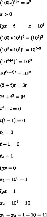 (100x)^{lgx}=x^3 \\ \\ x>0 \\ \\ lgx=t\ \ \ \ \ \ \ \ x=10^t \\ \\ (100*10^t)^t=(10^t)^3 \\ \\ (10^2*10^t)^t=10^{t*3} \\ \\ (10^{2+t})^t=10^{3t} \\ \\ 10^{(2+t)t}=10^{3t} \\ \\ (2+t)t=3t \\ \\ 2t+t^2=3t \\ \\ t^2-t=0 \\ \\ t(t-1)=0 \\ \\ t_1=0 \\ \\ t-1=0 \\ \\ t_2=1 \\ \\ lgx=0 \\ \\ x_1=10^0=1 \\ \\ lgx=1 \\ \\ x_2=10^1=10 \\ \\ x_1+x_2=1+10=11
