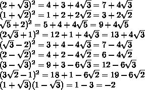 (2+ \sqrt{3})^2=4+3+4 \sqrt{3} =7+4 \sqrt{3} \\ (1+ \sqrt{2})^2=  1+2+2 \sqrt{2}=3+2 \sqrt{2}   \\  \sqrt{5}+2)^2=5+4+4 \sqrt{5}=9+4 \sqrt{5}  \\ (2 \sqrt{3}+1)^2=12+1+4 \sqrt{3}=13+4 \sqrt{3} \\ ( \sqrt{3}-2)^2=3+4-4 \sqrt{3}=7-4 \sqrt{3}       \\ (2- \sqrt{2})^2=4+2-4 \sqrt{2}  =6-4 \sqrt{2}  \\ (3- \sqrt{3})^2=9+3-6 \sqrt{3}=12-6 \sqrt{3}  \\ (3 \sqrt{2}-1)^2=18+1-6 \sqrt{2}=19-6 \sqrt{2} \\ (1+ \sqrt{3})(1- \sqrt{3})=1-3=-2