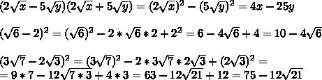 (2\sqrt{x} -5\sqrt{y} )(2\sqrt{x} +5\sqrt{y} )=(2\sqrt{x} )^2-(5\sqrt{y} )^2=4x-25y\\ \\ (\sqrt{6} -2)^2=(\sqrt{6} )^2-2*\sqrt{6} *2+2^2=6-4\sqrt{6}+4=10-4\sqrt{6}\\ \\ (3\sqrt{7} -2\sqrt{3} )^2=(3\sqrt{7})^2 - 2*3\sqrt{7} *2\sqrt{3}+(2\sqrt{3} )^2=\\ =9*7-12\sqrt{7*3} +4*3=63-12\sqrt{21}+12=75-12\sqrt{21}