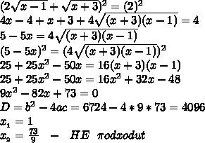(2\sqrt{x-1}+\sqrt{x+3})^2=(2)^2\\4x-4+x+3+4\sqrt{(x+3)(x-1)}=4\\5-5x=4\sqrt{(x+3)(x-1)}\\(5-5x)^2=(4\sqrt{(x+3)(x-1)})^2\\25+25x^2-50x=16(x+3)(x-1)\\25+25x^2-50x=16x^2+32x-48\\9x^2-82x+73=0\\D=b^2-4ac=6724-4*9*73=4096\\x_{_1}=1\\x_{_2}=\frac{73}{9} \ \ - \ \ HE \ \ \pi odxodut