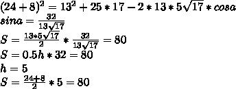 (24+8)^2=13^2+25*17-2*13*5\sqrt{17}*cosa\\sina=\frac{32}{13\sqrt{17}}\\S=\frac{13*5\sqrt{17}}{2}*\frac{32}{13\sqrt{17}}=80\\S=0.5h*32=80\\h=5\\S=\frac{24+8}{2}*5=80