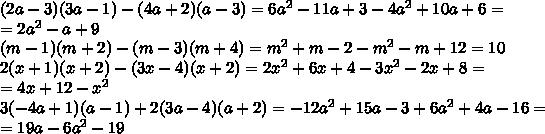 (2a-3)(3a-1)-(4a+2)(a-3)=6a^2-11a+3-4a^2+10a+6= \\\ =2a^2-a+9 \\\ (m-1)(m+2)-(m-3)(m+4)=m^2+m-2-m^2-m+12=10 \\\ 2(x+1)(x+2)-(3x-4)(x+2)=2x^2+6x+4-3x^2-2x+8= \\\ =4x+12-x^2 \\\ 3(-4a+1)(a-1)+2(3a-4)(a+2)=-12a^2+15a-3+6a^2+4a-16= \\\ =19a-6a^2-19