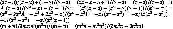 (2x-3)/(x-2)+(1-x)/(x-2)=(2x-x-3+1)/(x-2)=(x-2)/(x-2)=1\\(x-2)/(x^2-x)-(x-1)/x^2 =(x^2 (x-2)-(x^2-x)(x-1))/(x^4-x^3 )=(x^3-2x^2¬-x^3+2x^2-x)/(x^4-x^3 )=-x/(x^4-x^3 )=-x/(x(x^3-x^2))=-1/(x^3-x^2 )=-x/(x^2 (x-1))\\(m+n)/3mn*(m^2 n)/(m+n)=(m^3 n+m^2 n^2)/(3m^2 n+3n^2 m)