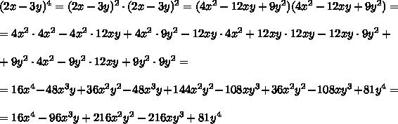 (2x-3y)^4=(2x-3y)^2\cdot (2x-3y)^2=(4x^2-12xy+9y^2)(4x^2-12xy+9y^2)=\\\\=4x^2\cdot 4x^2-4x^2\cdot 12xy+4x^2\cdot 9y^2-12xy\cdot 4x^2+12xy\cdot12xy-12xy\cdot9y^2 +\\\\+ 9y^2\cdot 4x^2-9y^2\cdot 12xy+9y^2\cdot 9y^2 = \\\\ =16x^4-48x^3y+36x^2y^2-48x^3y+144x^2y^2-108xy^3+36x^2y^2 -108xy^3+81y^4=\\\\=16x^4-96x^3y+216x^2y^2 -216xy^3 +81y^4