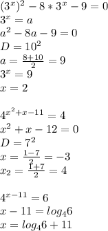 (3^x)^2-8*3^x-9=0\\3^x=a\\a^2-8a-9=0\\D=10^2\\a=\frac{8+10}{2}=9\\3^x=9\\x=2\\\\4^{x^2+x-11}=4\\x^2+x-12=0\\D=7^2\\x=\frac{1-7}{2}=-3\\x_{2}=\frac{1+7}{2}=4\\\\4^{x-11}=6\\x-11=log_{4}6\\x=log_{4}6+11