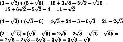 (3- \sqrt{2})*(5+ \sqrt{8})=15+3\sqrt8-5\sqrt2-\sqrt{16}=\\=15+6\sqrt2-5\sqrt2-4=11+\sqrt2\\\\ (4- \sqrt{3})*( \sqrt{3}+6)=4\sqrt3+24-3-6\sqrt3=21-2\sqrt3\\\\ (2+ \sqrt{15})*( \sqrt{5}- \sqrt{3}) =2\sqrt5-2\sqrt3+\sqrt{75}-\sqrt{45}=\\=2\sqrt5-2\sqrt3+5\sqrt{3}-3\sqrt{5}=3\sqrt3-\sqrt5\\\\