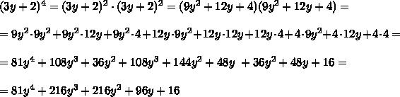 (3y+2)^{4}=(3y+2)^2\cdot (3y+2)^2=(9y^2+12y+4)(9y^2+12y+4)= \\\\= 9y^2\cdot 9y^2+9y^2\cdot12y+9y^2\cdot4 +12y\cdot 9y^2+12y\cdot 12y+12y\cdot 4+4\cdot 9y^2+4\cdot 12y+4\cdot 4=\\\\=81y^4 +108y^3+36y^2 +108 y^3+144y^2+48y\ +36y^2+48y+16=\\\\= 81y^4 +216y^3+216y^2 +96y +16