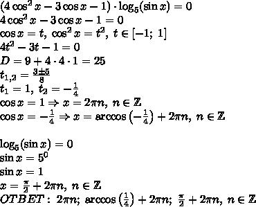 (4\cos^2x-3\cos x-1)\cdot\log_5(\sin x)=0\\4\cos^2x-3\cos x-1=0\\\cos x=t,\;\cos^2x=t^2,\;t\in[-1;\;1]\\4t^2-3t-1=0\\D=9+4\cdot4\cdot1=25\\t_{1,2}=\frac{3\pm5}8\\t_1=1,\;t_2=-\frac14\\\cos x=1\Rightarrow x=2\pi n,\;n\in\mathbb{Z}\\\cos x=-\frac14\Rightarrow x=\arccos\left(-\frac14\right)+2\pi n,\;n\in\mathbb{Z}\\\\\log_5(\sin x)=0\\\sin x=5^0\\\sin x=1\\x=\frac\pi2+2\pi n,\;n\in\mathbb{Z}\\OTBET:\;2\pi n;\;\arccos\left(\frac14\right)+2\pi n;\;\frac\pi2+2\pi n,\;n\in\mathbb{Z}