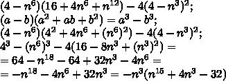 (4-n^6)(16+4n^6+n^{12})-4(4-n^3)^2;\\ (a-b)(a^2+ab+b^2)=a^3-b^3;\\ (4-n^6)(4^2+4n^6+(n^6)^2)-4(4-n^3)^2;\\ 4^3-(n^6)^3-4(16-8n^3+(n^3)^2)=\\ =64-n^{18}-64+32n^3-4n^6=\\=-n^{18}-4n^6+32n^3=-n^3(n^{15}+4n^3-32)