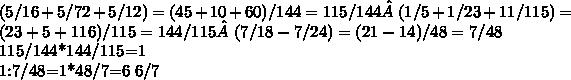 (5/16+5/72+5/12)=(45+10+60)/144=115/144 (1/5+1/23+1 1/115)=(23+5+116)/115=144/115 (7/18-7/24)=(21-14)/48=7/48 115/144*144/115=1 1:7/48=1*48/7=6 6/7