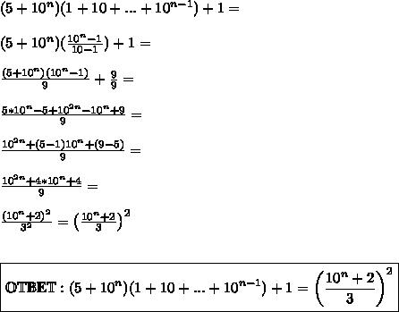 (5 + 10^n)(1 + 10 + ... + 10^{n-1}) + 1 =\\\\ (5 + 10^n)(\frac{10^n - 1}{10 - 1}) + 1 =\\\\ \frac{(5 + 10^n)(10^n - 1)}{9} + \frac{9}{9} =\\\\ \frac{5*10^n - 5 + 10^{2n} - 10^n + 9}{9} =\\\\ \frac{10^{2n} + (5 - 1)10^n + (9 - 5)}{9} =\\\\ \frac{10^{2n} + 4*10^n + 4}{9} =\\\\ \frac{(10^n + 2)^2}{3^2} = \left(\frac{10^n + 2}{3} \right)^2\\\\\\ \boxed{ \mathbb{OTBET}: (5 + 10^n)(1 + 10 + ... + 10^{n-1}) + 1 = \left(\frac{10^n + 2}{3} \right)^2}