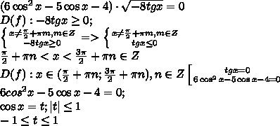 (6\cos^2x-5\cos x-4)\cdot\sqrt{-8tg x}=0\\D(f): -8tgx \geq 0;\\ \left \{ {{x \neq \frac{\pi}{2}+\pi m , m\in Z} \atop {-8tgx \geq 0}} \right. => \left \{ {{x \neq \frac{\pi}{2}+\pi m , m\in Z} \atop {tgx \leq 0}} \right.\\\frac{\pi}{2}+\pi n < x < \frac{3\pi}{2}+\pi n \in Z\\D(f):x\in(\frac{\pi}{2}+\pi n;\frac{3\pi}{2}+\pi n), n\in Z \left [ {{tgx=0} \atop {6\cos^2x-5\cos x-4=0}} \right. \\6cos^2x-5\cos x-4=0;\\\cos x=t; |t|\leq1\\-1\leq t\leq 1\\