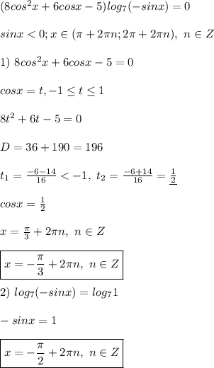 (8cos^2x+ 6cosx - 5)log_7(-sinx) = 0\\\\ sin x < 0; x \in (\pi + 2\pi n; 2\pi + 2\pi n), \ n \in Z\\\\ 1) \ 8cos^2x + 6cosx - 5 = 0\\\\ cosx = t, -1 \leq t \leq 1\\\\ 8t^2 + 6t - 5 = 0\\\\ D = 36 + 190 = 196\\\\ t_1 = \frac{-6 - 14}{16} < -1, \ t_2 = \frac{-6 + 14}{16} = \underline{ \frac{1}{2} }\\\\ cosx = \frac{1}{2}\\\\ x = \frac{\pi}{3} + 2\pi n, \ n \in Z\\\\ \boxed{ x = -\frac{\pi}{3} + 2\pi n, \ n \in Z}\\\\ 2) \ log_7(-sinx) = log_71\\\\ -sinx = 1\\\\ \boxed{x = -\frac{\pi}{2} + 2\pi n, \ n \in Z}