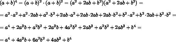 (a+b)^4=(a+b)^2\cdot (a+b)^2=(a^2+2ab+b^2)(a^2+2ab+b^2)=\\\\=a^2\cdot a^2+a^2\cdot 2ab+a^2\cdot b^2+2ab\cdot a^2+2ab\cdot 2ab+2ab\cdot b^2+b^2\cdot a^2+b^2\cdot 2ab+b^2\cdot b^2=\\\\=a^4 + 2a^3b+a^2 b^2+2a^3b +4a^2b^2 +2ab^3+ a^2b^2+ 2ab^3+b^4 = \\\\=a^4 +4a^3b+6a^2b^2 +4ab^3 +b^4