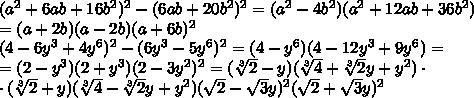 (a^2+6ab+16b^2)^2-(6ab+20b^2)^2=(a^2-4b^2)(a^2+12ab+36b^2)\\=(a+2b)(a-2b)(a+6b)^2\\ (4-6y^3+4y^6)^2-(6y^3-5y^6)^2=(4-y^6)(4-12y^3+9y^6)=\\=(2-y^3)(2+y^3)(2-3y^2)^2=(\sqrt[3]2-y)(\sqrt[3]4+\sqrt[3]2y+y^2)\cdot\\\cdot(\sqrt[3]2+y)(\sqrt[3]4-\sqrt[3]2y+y^2)(\sqrt2-\sqrt3y)^2(\sqrt2+\sqrt3y)^2