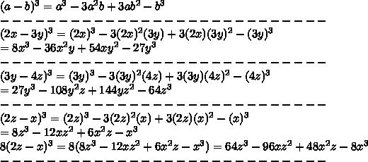 (a-b)^3=a^3-3a^2b+3ab^2-b^3\\----------------------------\\(2x-3y)^3=(2x)^3-3(2x)^2(3y)+3(2x)(3y)^2-(3y)^3\\=8x^3-36x^2y+54xy^2-27y^3\\----------------------------\\(3y-4z)^3=(3y)^3-3(3y)^2(4z)+3(3y)(4z)^2-(4z)^3\\=27y^3-108y^2z+144yz^2-64z^3\\----------------------------\\(2z-x)^3=(2z)^3-3(2z)^2(x)+3(2z)(x)^2-(x)^3\\=8z^3-12xz^2+6x^2z-x^3\\8(2z-x)^3=8(8z^3-12xz^2+6x^2z-x^3)=64z^3-96xz^2+48x^2z-8x^3\\----------------------------