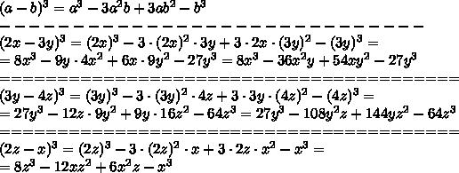 (a-b)^3=a^3-3a^2b+3ab^2-b^3\\-----------------------------\\(2x-3y)^3=(2x)^3-3\cdot(2x)^2\cdot3y+3\cdot2x\cdot(3y)^2-(3y)^3=\\=8x^3-9y\cdot4x^2+6x\cdot9y^2-27y^3=8x^3-36x^2y+54xy^2-27y^3\\========================================\\(3y-4z)^3=(3y)^3-3\cdot(3y)^2\cdot4z+3\cdot3y\cdot(4z)^2-(4z)^3=\\=27y^3-12z\cdot9y^2+9y\cdot16z^2-64z^3=27y^3-108y^2z+144yz^2-64z^3\\========================================\\(2z-x)^3=(2z)^3-3\cdot(2z)^2\cdot x+3\cdot2z\cdot x^2-x^3=\\=8z^3-12xz^2+6x^2z-x^3
