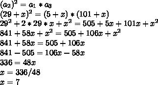 (a_{2})^{2}=a_{1}*a_{3}\\(29+x)^{2}=(5+x)*(101+x)\\29^{2}+2*29*x+x^{2}=505+5x+101x+x^{2}\\841+58x+x^{2}=505+106x+x^{2}\\841+58x=505+106x\\841-505=106x-58x\\336=48x\\x=336/48\\x=7