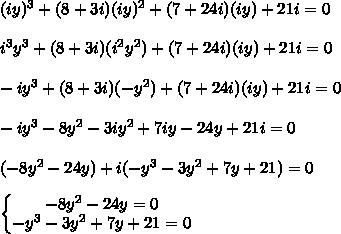 (iy)^3+(8+3i)(iy)^2+(7+24i)(iy)+21i=0\\\\i^3y^3+(8+3i)(i^2y^2)+(7+24i)(iy)+21i=0\\\\-iy^3+(8+3i)(-y^2)+(7+24i)(iy)+21i=0\\\\-iy^3-8y^2-3iy^2+7iy-24y+21i=0\\\\(-8y^2-24y)+i(-y^3-3y^2+7y+21)=0\\\\\left\{\begin{matrix}-8y^2-24y=0\\-y^3-3y^2+7y+21=0\end{matrix}\right.