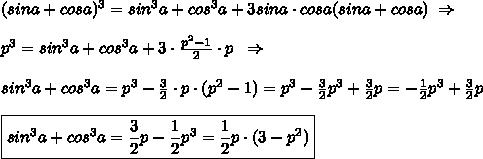 (sina+cosa)^3=sin^3a+cos^3a+3sina\cdot cosa(sina+cosa)\; \Rightarrow \\\\p^3=sin^3a+cos^3a+3\cdot \frac{p^2-1}{2}\cdot p\; \; \Rightarrow \\\\sin^3a+cos^3a=p^3-\frac{3}{2}\cdot p\cdot (p^2-1)=p^3-\frac{3}{2}p^3+\frac{3}{2}p}=-\frac{1}{2}p^3+\frac{3}{2}p\\\\\boxed {sin^3a+cos^3a=\frac{3}{2}p-\frac{1}{2}p^3=\frac{1}{2}p\cdot (3-p^2)}