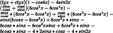(tgx+ctgx)(1-cos4x)=4sin2x\\(\frac{sinx}{cosx}+\frac{cosx}{sinx})( 8cos^2x-8cos^4x) =\\\frac{sinx}{cosx}*(8cos^2x-8cos^4x)+\frac{cosx}{sinx}*(8cos^2x-8cos^4x)=\\sinx(8cosx-8cos^3x)+8cos^3x*sinx=\\8cosx*sinx-8cos^3xsinx+8cos^3x*sinx=\\8cosx*sinx=4*2sinx*cosx=4*sin2x