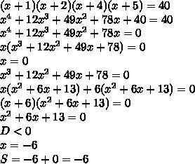 (x+1)(x+2)(x+4)(x+5)=40\\x^4+12x^3+49x^2+78x+40=40\\x^4+12x^3+49x^2+78x=0\\ x(x^3+12x^2+49x+78)=0\\ x=0\\x^3+12x^2+49x+78=0\\x(x^2+6x+13)+6(x^2+6x+13)=0\\(x+6)(x^2+6x+13)=0\\x^2+6x+13=0\\D<0\\x=-6\\S=-6+0=-6