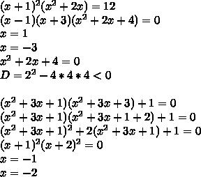 (x+1)^2(x^2+2x)=12\\ (x-1)(x+3)(x^2+2x+4)=0\\x=1\\x=-3\\x^2+2x+4=0\\D=2^2-4*4*4<0\\\\(x^2+3x+1)(x^2+3x+3)+1=0\\(x^2+3x+1)(x^2+3x+1+2)+1=0\\(x^2+3x+1)^2+2(x^2+3x+1)+1=0\\     (x+1)^2(x+2)^2=0\\x=-1\\x=-2\\\\