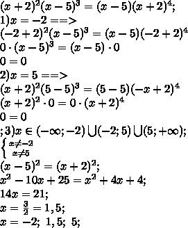 (x+2)^2(x-5)^3=(x-5)(x+2)^4;\\1) x=-2==>\\(-2+2)^2(x-5)^3=(x-5)(-2+2)^4\\0\cdot(x-5)^3=(x-5)\cdot0\\0=0\\2) x=5==>\\(x+2)^2(5-5)^3=(5-5)(-x+2)^4\\(x+2)^2\cdot0=0\cdot(x+2)^4\\0=0\\;3)x\in(-\infty;-2)\bigcup(-2;5)\bigcup(5;+\infty);\\ \left \{ {{x\neq-2} \atop {x\neq5}} \right. \\(x-5)^2=(x+2)^2;\\x^2-10x+25=x^2+4x+4;\\14x=21;\\x= \frac{3}{2}=1,5;\\x=-2;\ 1,5;\ 5;\\