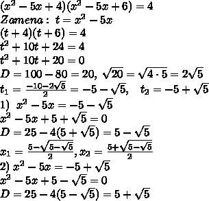 (x^2-5x+4)(x^2-5x+6)=4\\Zamena:\; t=x^2-5x\\(t+4)(t+6)=4\\t^2+10t+24=4\\t^2+10t+20=0\\D=100-80=20,\; \sqrt{20}=\sqrt{4\cdot 5}=2\sqrt5\\t_1=\frac{-10-2\sqrt5}{2}=-5-\sqrt5,\;\;\;t_2=-5+\sqrt5\\1)\;\;x^2-5x=-5-\sqrt5\\x^2-5x+5+\sqrt5=0\\D=25-4(5+\sqrt5)=5-\sqrt5\\x_1=\frac{5-\sqrt{5-\sqrt5}}{2}, x_2=\frac{5+\sqrt{5-\sqrt5}}{2}\\2)\; x^2-5x=-5+\sqrt5}\\x^2-5x+5-\sqrt5=0\\D=25-4(5-\sqrt5)=5+\sqrt5