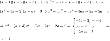 (x-1)(x-2)(x-a)=0 \Rightarrow (x^2-2x-x+2)(x-a)=0 \Rightarrow \\\\ (x^2-3x+2)(x-a)=0 \Rightarrow x^3 - ax^2 - 3x^2 +3ax + 2x - 2a = 0\\\\ \Rightarrow x^3 - (a+3) x^2 + (3a + 2) x - 2a = 0 \Rightarrow \begin{cases}-(a+3)=-4\\3a+2=5\\-2a=-2 \end{cases} \Rightarrow \\\\\boxed{a=1}