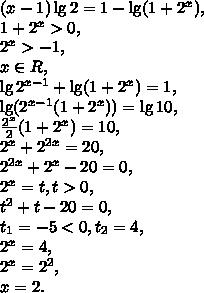 (x-1)\lg2=1-\lg(1+2^x), \\ 1+2^x>0, \\ 2^x>-1, \\ x\in R, \\ \lg2^{x-1}+\lg(1+2^x)=1, \\ \lg(2^{x-1}(1+2^x))=\lg10, \\ \frac{2^x}{2}(1+2^x)=10, \\ 2^x+2^{2x}=20, \\ 2^{2x}+2^x-20=0, \\ 2^x=t, t>0,\\ t^2+t-20=0, \\ t_1=-5<0, t_2=4, \\ 2^x=4, \\ 2^x=2^2,\\ x=2.